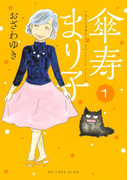 【期間限定 無料】傘寿まり子(1)