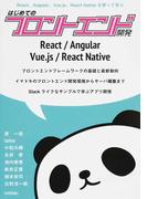 はじめてのフロントエンド開発 React、Angular、Vue.js、React Nativeを使って学ぶ
