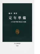 定年準備 人生後半戦の助走と実践 (中公新書)