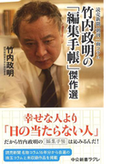竹内政明の「編集手帳」傑作選 読売新聞朝刊一面コラム (中公新書ラクレ)