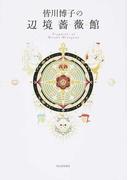皆川博子の辺境薔薇館 Fragments of Hiroko Minagawa