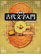 図説古代文字入門 (ふくろうの本)