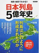 日本列島5億年史 地形・地質でわかる!! 日本列島はどのように形成されたのか (洋泉社MOOK)