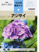 アジサイ (NHK趣味の園芸 12か月栽培ナビ)