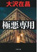 極悪専用 (文春文庫)