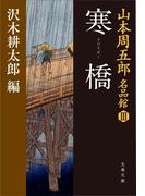 山本周五郎名品館 3 寒橋 (文春文庫)