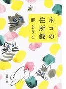 ネコの住所録 新装版 (文春文庫)
