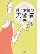 老けない病気にならない輝く女性の美習慣 40歳以上限定