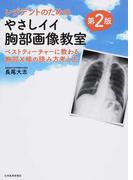 レジデントのためのやさしイイ胸部画像教室 ベストティーチャーに教わる胸部X線の読み方考え方 第2版