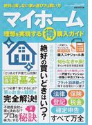 マイホーム理想を実現する得購入ガイド 絶対に損しない家の選び方&買い方 (三才ムック)