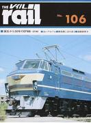レイル No.106 誕生から50年のEF66・EF90■古いアルバム■駅名標こぼれ話3■公式写真に見る国鉄客車9