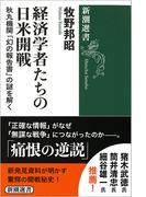 経済学者たちの日米開戦 秋丸機関「幻の報告書」の謎を解く (新潮選書)