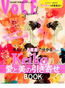 あなたの月星座で分かるKeiko的愛と美の引き寄せBOOK (講談社MOOK)