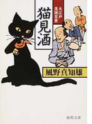 猫見酒 大江戸落語百景 (徳間文庫 徳間時代小説文庫)