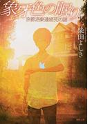 象牙色の眠り 京都洛東連続死の謎 (徳間文庫)
