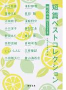 短篇ベストコレクション 現代の小説 2018 (徳間文庫)