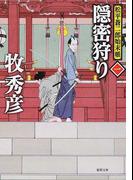 隠密狩り (徳間文庫 徳間時代小説文庫 松平蒼二郎始末帳)