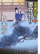 悪党狩り (徳間文庫 徳間時代小説文庫 松平蒼二郎始末帳)