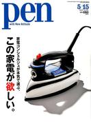 Pen (ペン) 2018年 5/15号 [雑誌]