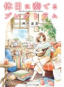 休日に奏でるプレクトラム (メディアワークス文庫)