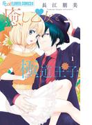 癒し乙女と極道王子 1 (プチコミックフラワーコミックスα)