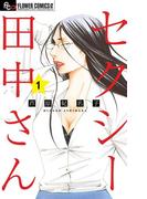 「仕事×恋」特集