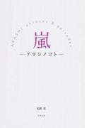 嵐−アラシノコト− ARASHI phrases & episodes