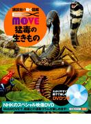 猛毒の生きもの (講談社の動く図鑑EX MOVE)