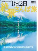 1泊2日絶景さんぽ旅 首都圏版