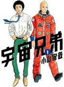 【期間限定 無料】宇宙兄弟(1)