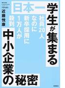 日本一学生が集まる中小企業の秘密 社員20人なのに新卒採用に1万人が殺到