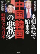 米朝急転で始まる中国・韓国の悪夢 岐路に立つ日本