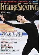 ワールド・フィギュアスケート 82