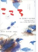 こころ Vol.43 (こころ)