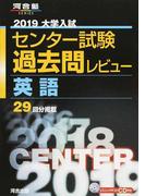 大学入試センター試験過去問レビュー英語 29回分掲載 2019 (河合塾SERIES)