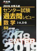大学入試センター試験過去問レビュー数学Ⅰ・A,Ⅱ・B 52回分掲載 2019 (河合塾SERIES)