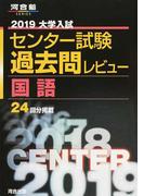 大学入試センター試験過去問レビュー国語 24回分掲載 2019 (河合塾SERIES)