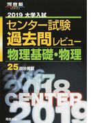 大学入試センター試験過去問レビュー物理基礎・物理 25回分掲載 2019 (河合塾SERIES)