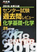 大学入試センター試験過去問レビュー化学基礎・化学 25回分掲載 2019 (河合塾SERIES)