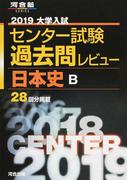 大学入試センター試験過去問レビュー日本史B 28回分掲載 2019 (河合塾SERIES)