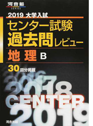 大学入試センター試験過去問レビュー地理B 30回分掲載 2019 (河合塾SERIES)