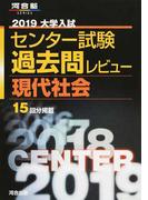 大学入試センター試験過去問レビュー現代社会 15回分掲載 2019 (河合塾SERIES)