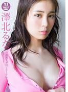 【デジタル限定 YJ PHOTO BOOK】 澤北るな「海開きが待てなくて」