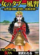 女のタブー風習~女性器切除・妻殺し・民族虐殺~