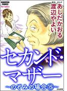 セカンド・マザー(分冊版) 【のぞみの場合15】
