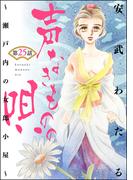 声なきものの唄~瀬戸内の女郎小屋~(分冊版) 【第25話】