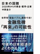 【期間限定価格】日本の国難 2020年からの賃金・雇用・企業
