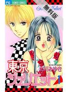 【期間限定 無料お試し版】東京ジュリエット 1(フラワーコミックス)