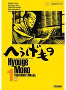 【期間限定 無料】へうげもの TEA FOR UNIVERSE,TEA FOR LIFE. Hyouge Mono(1)