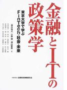 金融とITの政策学 東京大学で学ぶFinTech・社会・未来